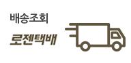 로젠택배 배송조회